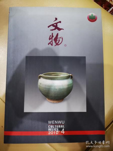 文物(2010-4总647.期)