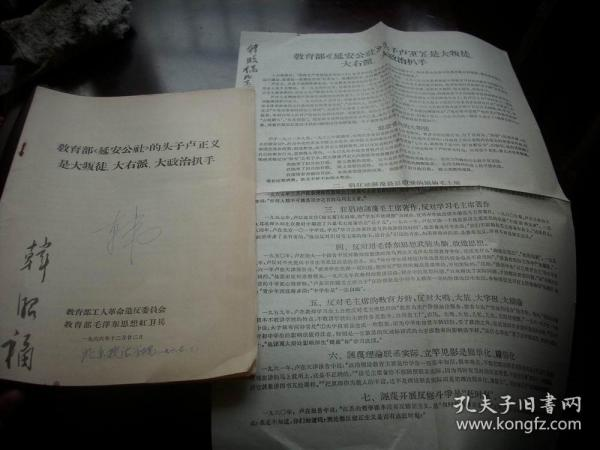 1966年-教育部延安公社【卢正义】大右派!传单及书本一套!