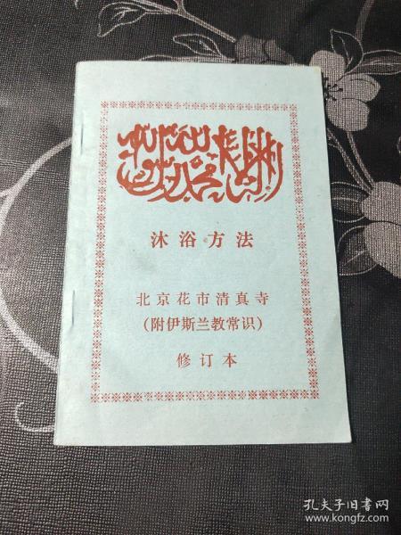 沐浴方法 北京花市清真寺