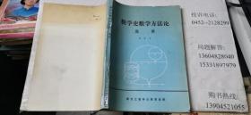 数学史数学方法论选讲  16开本