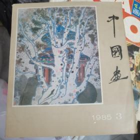 中国画1985  3期