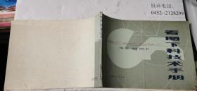 看图下料技术手册 铆工 钳工 白铁工  16横开本