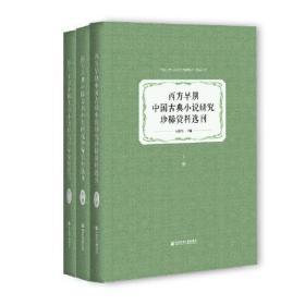 西方早期中国古典小说研究珍稀资料选刊(套装全3册)