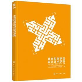 北京印刷学院设计艺术学院2019届本科毕业设计作品集