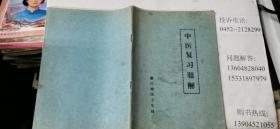中医复习题解(16开,1979年嫩江地区卫生局)