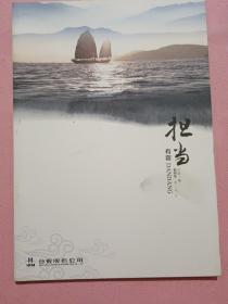 担当【2012年1月】总第1期 创刊号
