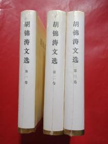 胡锦涛文选(全三卷)精装