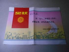 中国人民银行宜春市支行奖状:先进代办员(1983年)