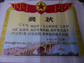 """文革奖状(冶勘七队1974年""""工业学大庆""""先进工作者)"""