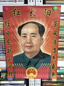 毛泽东红太阳 东风浩荡气象新 红日东升山河壮 宣传画 年画