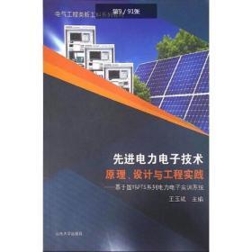 先进电力电子技术原理、设计与工程实践