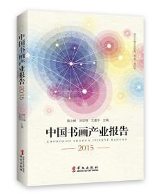 {全新正版现货} 中国书画产业报告:2015 9787507543858