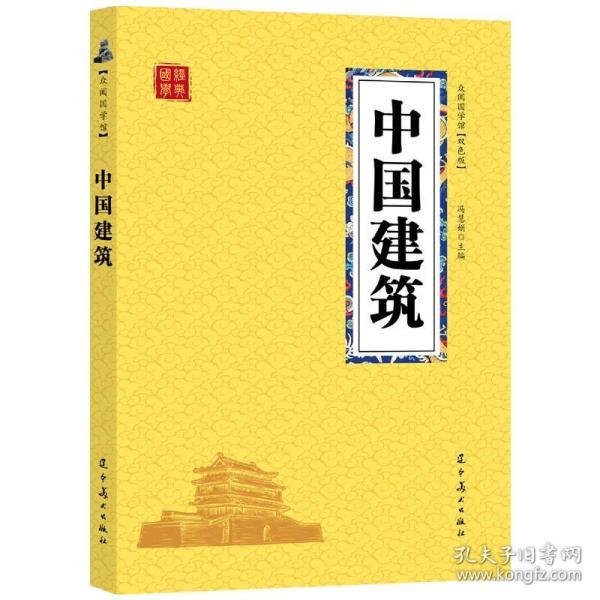 {全新正版现货} 中国建筑 9787531477518