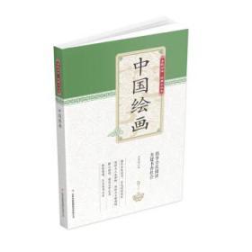 {全新正版现货} 中国绘画 9787553477756