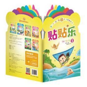 {全新正版现货} 咚咚鼠贴贴乐:亲子互动贴纸书:0-3岁