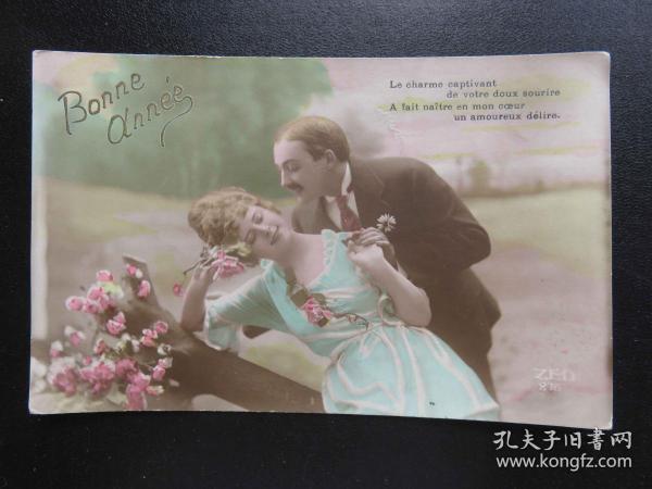 {会山书院}103#欧洲法国1910年(浪漫情侣)手写明信片、junk journal手账素材