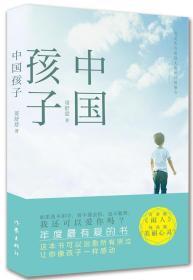 {全新正版现货} 中国孩子 9787506378611