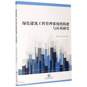 绿色建筑工程管理系统的构建与应用研究