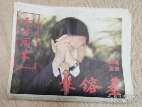 南方周末2003年3月6日,朱镕基
