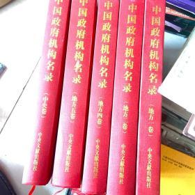 中国政府机构名录【中央卷一册,地方卷4册