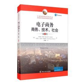 【全新正版】电子商务——商务、技术、社会(第13版)9787300289816中国人民大学出版社[美]肯尼思·劳东 卡罗尔·圭尔乔·特拉弗