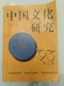 中国文化研究1993年冬之卷
