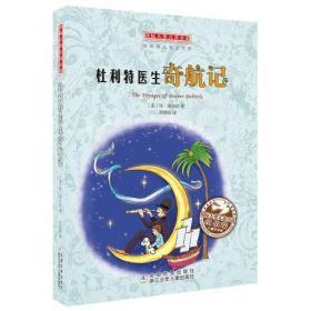 国际大奖儿童小说:杜利特医生奇航记
