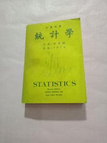 统计学(胡孝绳 著)