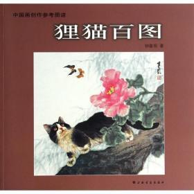 中国画创作参考图谱:狸猫百图