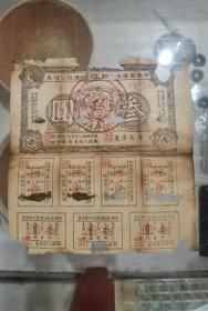 红色收藏,中华苏维埃共和国经济建设参元公债券,永远包老包真安全到家