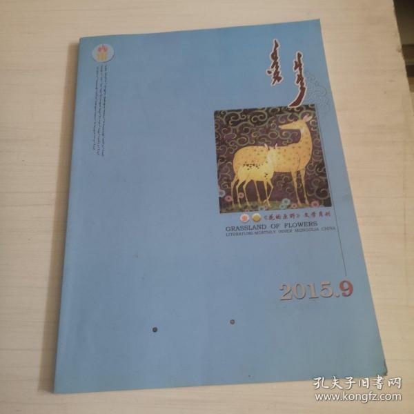蒙文版期刊:花的原野(2015年第9期)