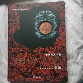 绛州澄泥砚砚谱(作者签名印章)