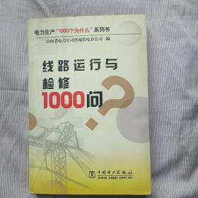 线路运行与检修1000问/电力生产1000个为什么系列书