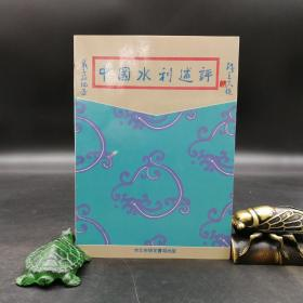 绝版特惠·台湾明文书局版  戴子庄编《中國水利術評》(锁线胶订)