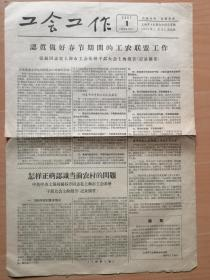 上海市[工会工作报]1957年1月21日第1号