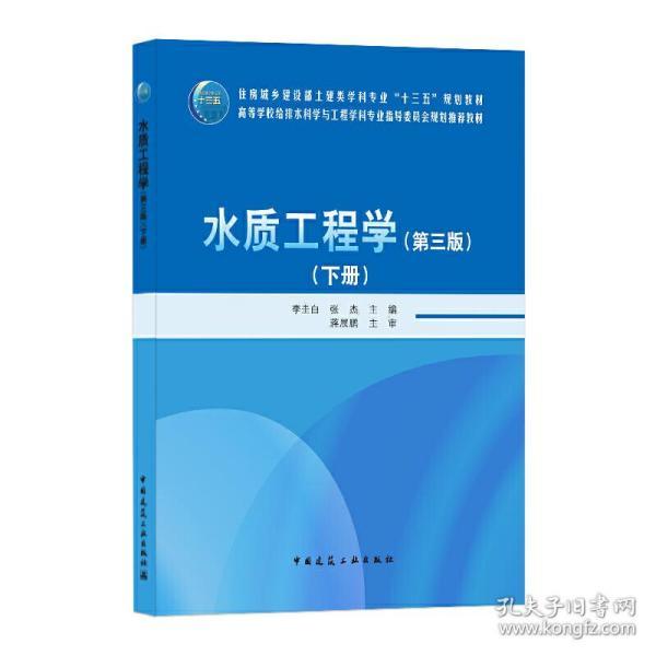 水质工程学(第三版)(下册)