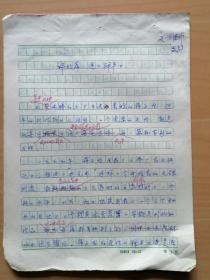 评短篇小说【拜年】手写本15页