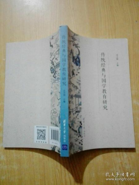传统经典与国学教育研究