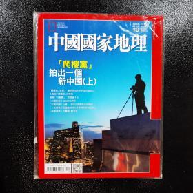 中国国家地理 2015.10 总第88期