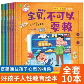 好孩子人性教育故事 全10册 3-6岁宝宝早教启蒙认知 小中大班宝宝睡前故事书