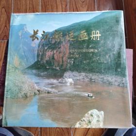 长江航运画册1981年,长江沿线地区第三次打击流窜犯联防会议纪念,长江航运公安局赠