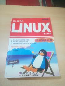 鸟哥的Linux私房菜——服务器架设篇
