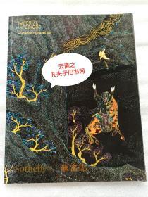 香港苏富比2015年10月7日清宫御制艺术珍品专场拍卖图录 刺绣