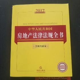 2017中华人民共和国房地产法律法规全书(含相关政策)
