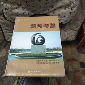 清河年鉴.2008:创刊号