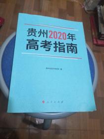 贵州2020年高考指南   正版现货 2-1号柜