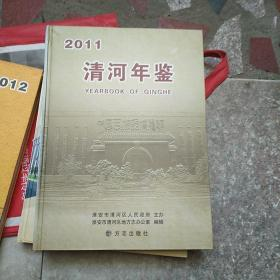 清河年鉴. 2011