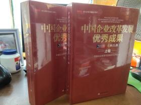 中国企业改革发展优秀成果(第二届)精装·全2卷  全新未开封