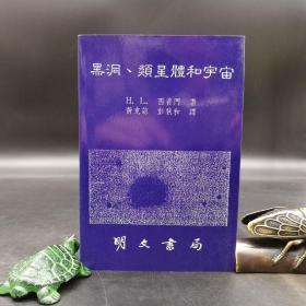 绝版特惠·台湾明文书局版  黄克谅、彭秋和 译《黑洞、類星體和宇宙》(锁线胶订)