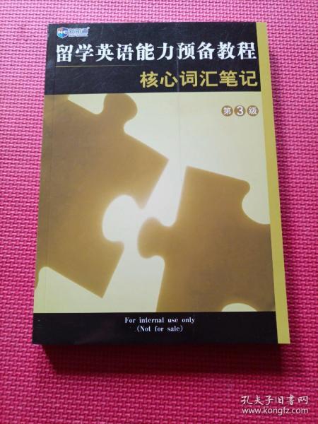 留学英语能力预备教程:核心词汇笔记 第3级